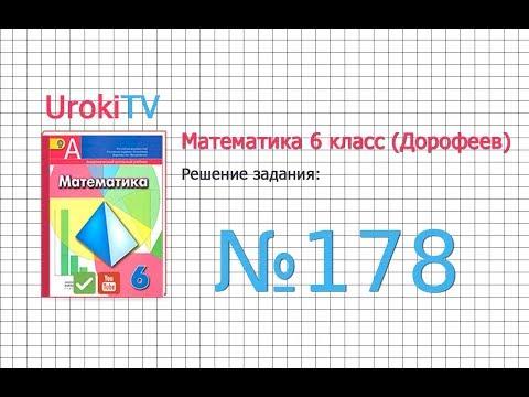 Задание №178 - ГДЗ по математике 6 класс (Дорофеев Г.В., Шарыгин И.Ф.)
