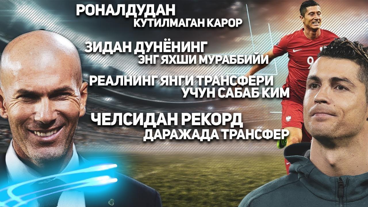 РОНАЛДУДАН КУТИЛМАГАН КАРОР ЧЕЛСИ РЕКОРД ТРАНСФЕР КИЛМОКЧИ