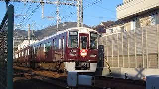 阪急神戸線 1000系1008F 初詣ヘッドマーク付き 普通 阪急梅田 行 岡本~御影 通過