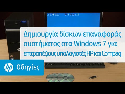 Δημιουργία δίσκων επαναφοράς συστήματος στα Windows 7 για επιτραπέζιους υπολογιστές HP και Compaq