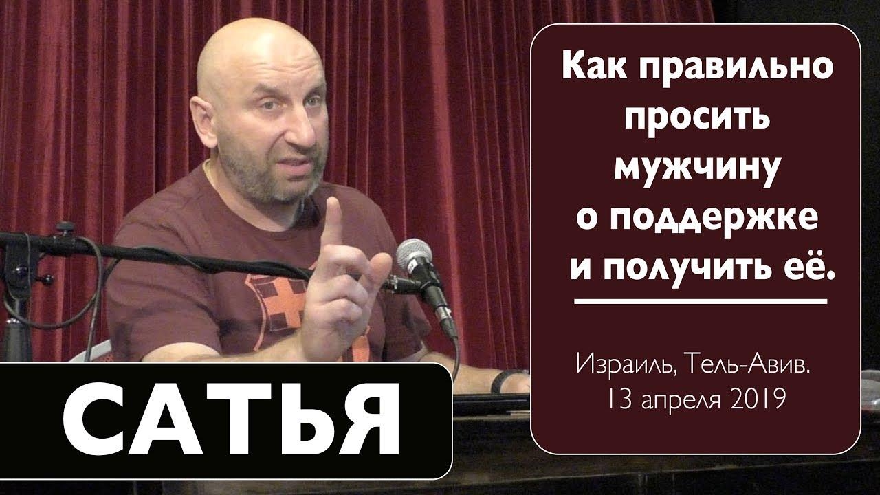 Сатья дас лекции видео смотреть онлайн мужской клуб ночные клубы москвы ленинград