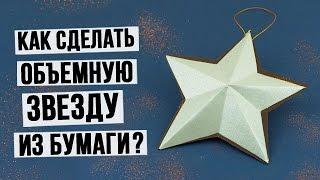 Как сделать объемную звезду из бумаги своими руками