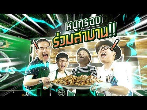 Chang World: อลังการจานช้าง ตอนที่ 8 อัครมหาหมูกรอบหมักเบียร์สามสหายอร่อยลั่นสนั่นกรุง