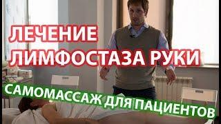 ЛЕЧЕНИЕ ЛИМФОСТАЗА РУКИ: Самомассаж  - мастер класс Ивана Макарова (Томск)