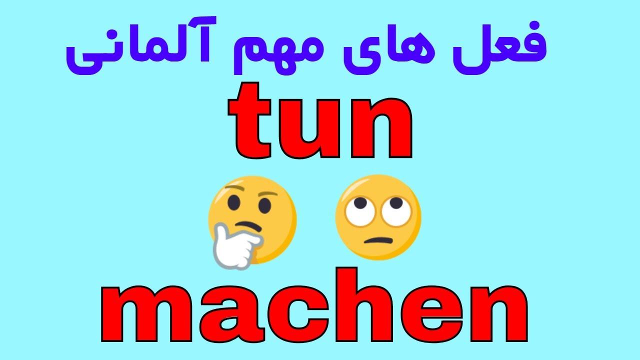 was ist der Unterschied zwischen MACHEN und TUN  تفاوت بین