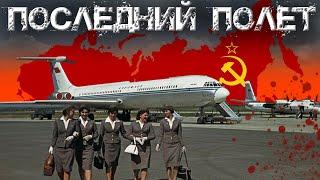 Последний полет. Хроники московского быта