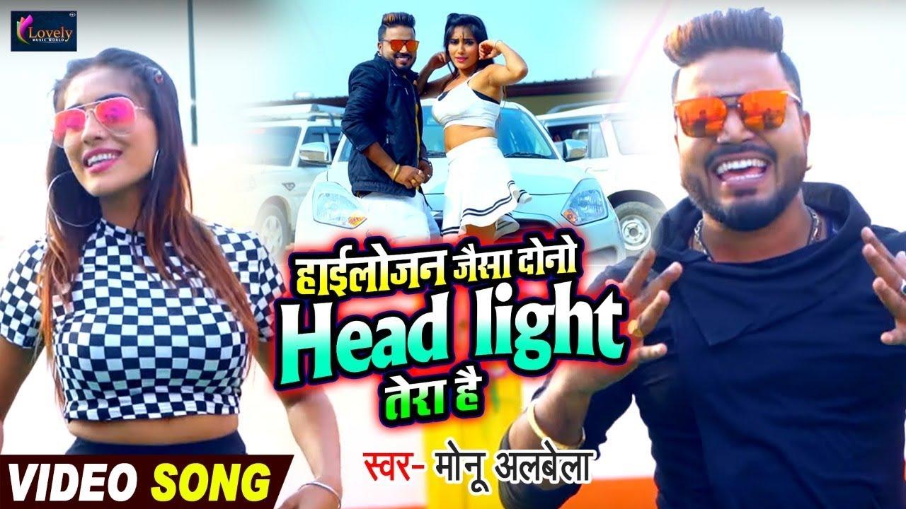 #VIDEO - MONU ALBELA ने #Antra Singh को ऐसा क्या कह दिया की पानी पानी हो गयी - bhojpuri Song