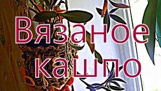 Делаю подвесные КАШПО для ЦВЕТОВ, HAND-MADE(Хочу с вами поделиться идеей, как можно украсить интерьер не прилагая особых усилий и с минимум материалов..., 2016-05-29T15:51:29.000Z)