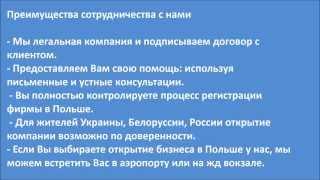Регистрация фирмы в Польше(, 2014-05-22T22:14:27.000Z)