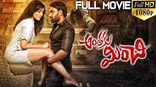 Anthaku minchi telugu full length movie | rashmi gautam, jai cast : jai,rashmi gautam movie: banner: s pictures producer: sathish,a...