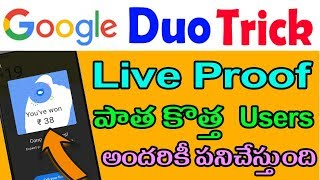 Google duo trick telugu | google duo refer and earn | google duo google pay scratch cards telugu