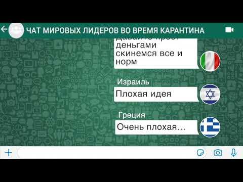 Чат стран в Вотсапе. Смешная переписка государств ко дню России. \