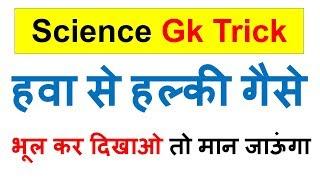 Science Gk Trick - हवा से हल्की गैसे याद करने की Gk Trick in Hindi - Online Study Help