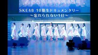 2020年2月15日。 静岡県エコパアリーナで開催されたコンサート「SKE48 Valentine's Day Live 2020 〜CHOCOLATE〜」。 この日、ある少女たちにとって、忘れられない1 ...