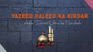 Mola Hussain as ko Shaheed karne wala yazeed paleed ka kirdar …