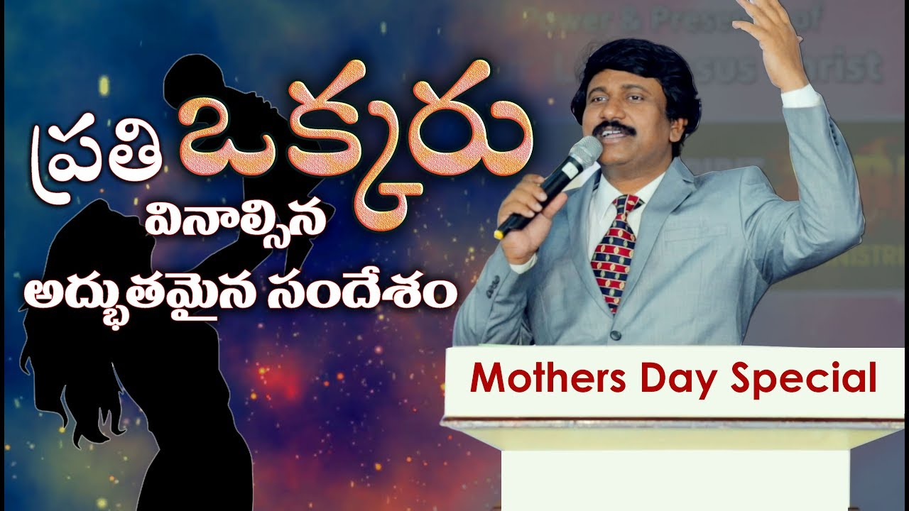 Best Inspirational Speech On Mother-అమ్మ గురించి అద్భుతమైన సందేశం