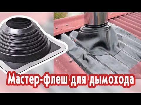 Мастер Флеш для дымохода своими руками устройство и монтаж