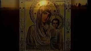 Высокочтимые. Державная икона Божией матери. Фильм Виктора Правдюка