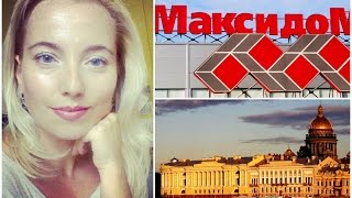 VLOG: Приехали в Санкт-Петербург!!! ПОКУПКИ в Макси Дом от Кати bysinka2032(Спасибо за Like и за Подписку на мой канал!!!!!!! https://www.youtube.com/user/bysinka2032 МОЯ Группа V K O N T A K T E  http://vk.com/bysinka2033 Канал., 2014-09-14T03:30:01.000Z)