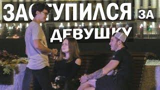 Парень не Зассал и заступился за Девушку / Раду Пикап Пранк