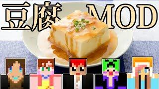 【マインクラフト】みんなでお豆腐作りの職人になる!!【赤髪のとも】1