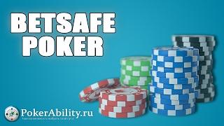 BetSafe Poker. Обзор