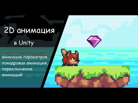 2D анимации в Unity, покадровые анимации, переходы между анимациями (Animator)