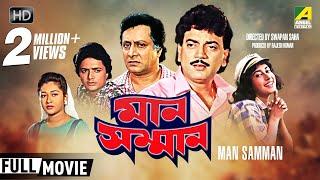 Man Samman | মান সম্মান | Bengali Movie | Full HD | Chiranjeet, Ranjit Mallick, Satabdi Roy