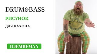 Cajon Lesson | Drum & Bass Рисунок