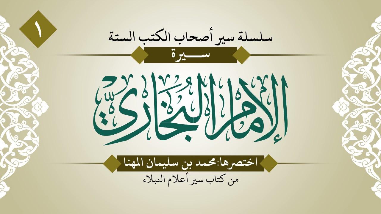 سير الأئمة الستة (البخاري - مسلم - أبو داود - الترمذي - النسائي - ابن ماجه) مجتمعة