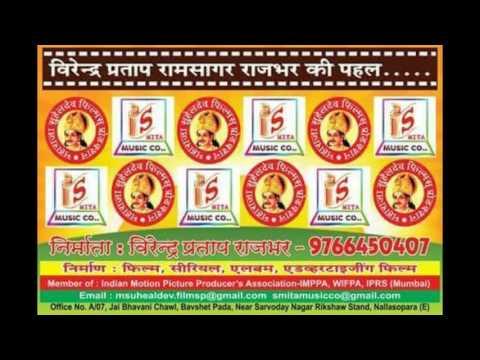 राजभर राजाओं के इतीहास पर बिरहा एलबम ।  Rajbhar Rajao ke itihas par biraha album