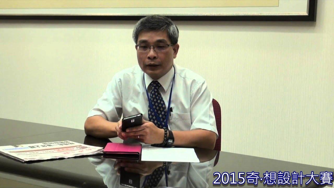 「2015奇想設計大賽」達人觀點-明門實業 陳景昌 副總經理 - YouTube