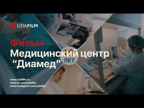 "Корпоративный фильм медицинский центр ""Диамед"""