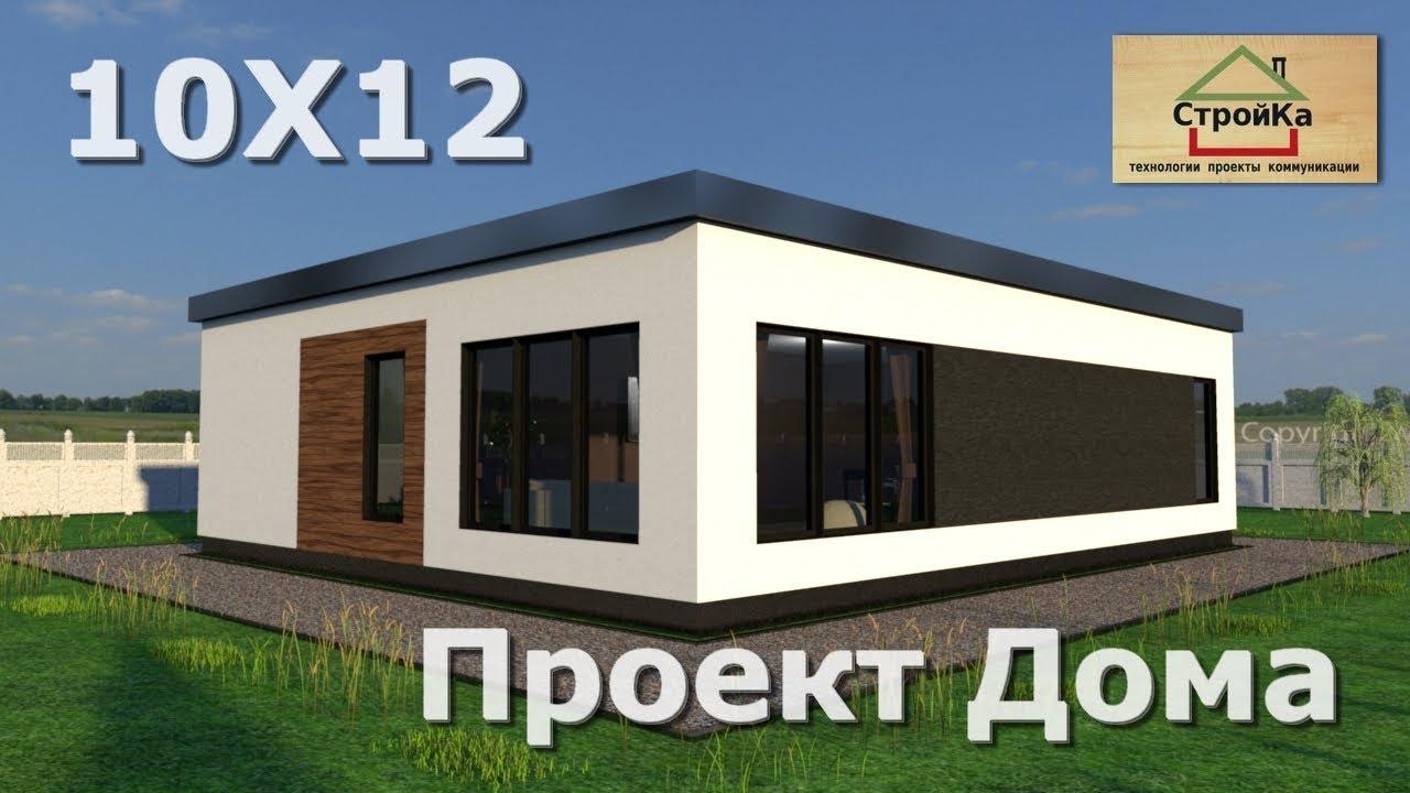 Продуманный и Комфортный Дом 120 кв.м . Дом 10х12 с большой гостиной. 110 кв.м