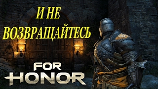 For Honor - сюжетный режим