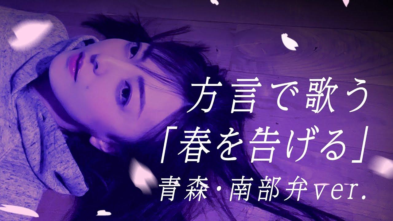 【方言で歌ってみた】春を告げる / yama 【青森・南部弁ver】