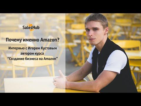 Как стартовать на Amazon - интервью с автором курса Игорем Кустовым