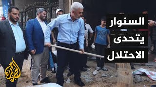 السنوار يتجول في غزة ويمهل الاحتلال 60 دقيقة لاغتياله