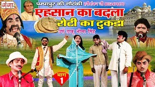 New Bhojpuri Nautanki 2018 - एहसान का बदला उर्फ़ रोटी का टुकड़ा (भाग-1) - Tamasha Nautanki
