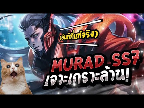 Murad rov เจาะเกราะล้านอันติที่แท้จริง เก่งได้ใน 13 นาที + เทคนิคฟามเร็วแนวทางวิเคราะห์ตัวเอง