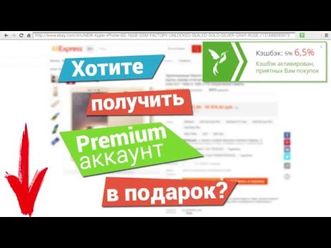 Как получить скидки на Aliexpress и Ebay!