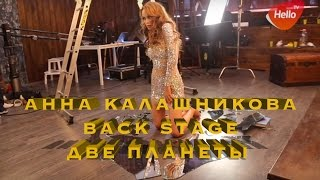 Анна Калашникова, Две планеты. Как снимался клип Back-stage со съемок.