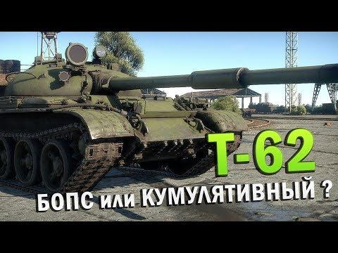 Т-62 Обзор в War Thunder | БОПС или КУМУЛЯТИВНЫЙ?