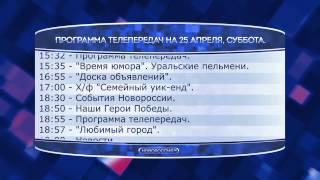 Программа телепередач на 25 апреля 2015 года