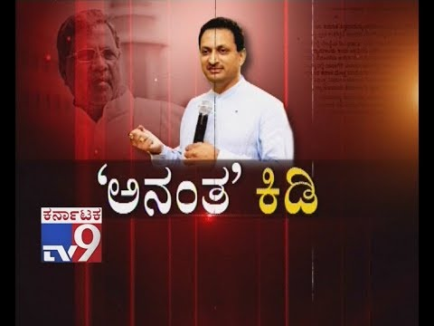 `Ananth Kidi`: Anantkumar Hegde Makes Fiery FB Post Against CM Siddaramaiah