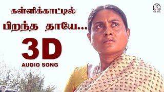 Kalli kaatil Pirantha Thayae 3D Song   Thenmerku Paruvakaatru   Must Use Headphones   Tamil Beats 3D
