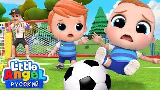 Играем В Футбол Песенка Про Спорт Развивающие Мультики Для Детей Little Angel Русский