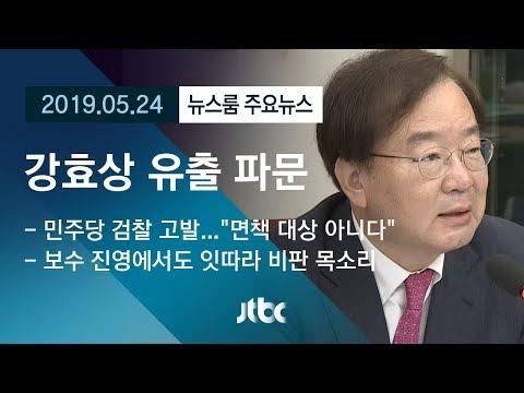 [뉴스룸 모아보기] '외교 기밀' 유출, 강효상 파문…외교관에 징계 검토