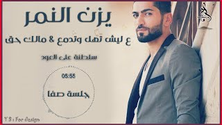 يزن النمر - يغني القدير عادل خضور   عليش تهل و تدمع - مالك حق (Lyrics Video)