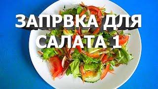 Заправка для салата, очень вкусная заправка для салата